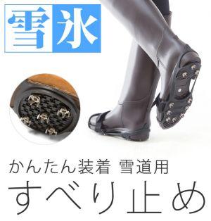 雨、雪も怖くない!安くて簡単にできる靴の滑り止め対策まとめのサムネイル画像