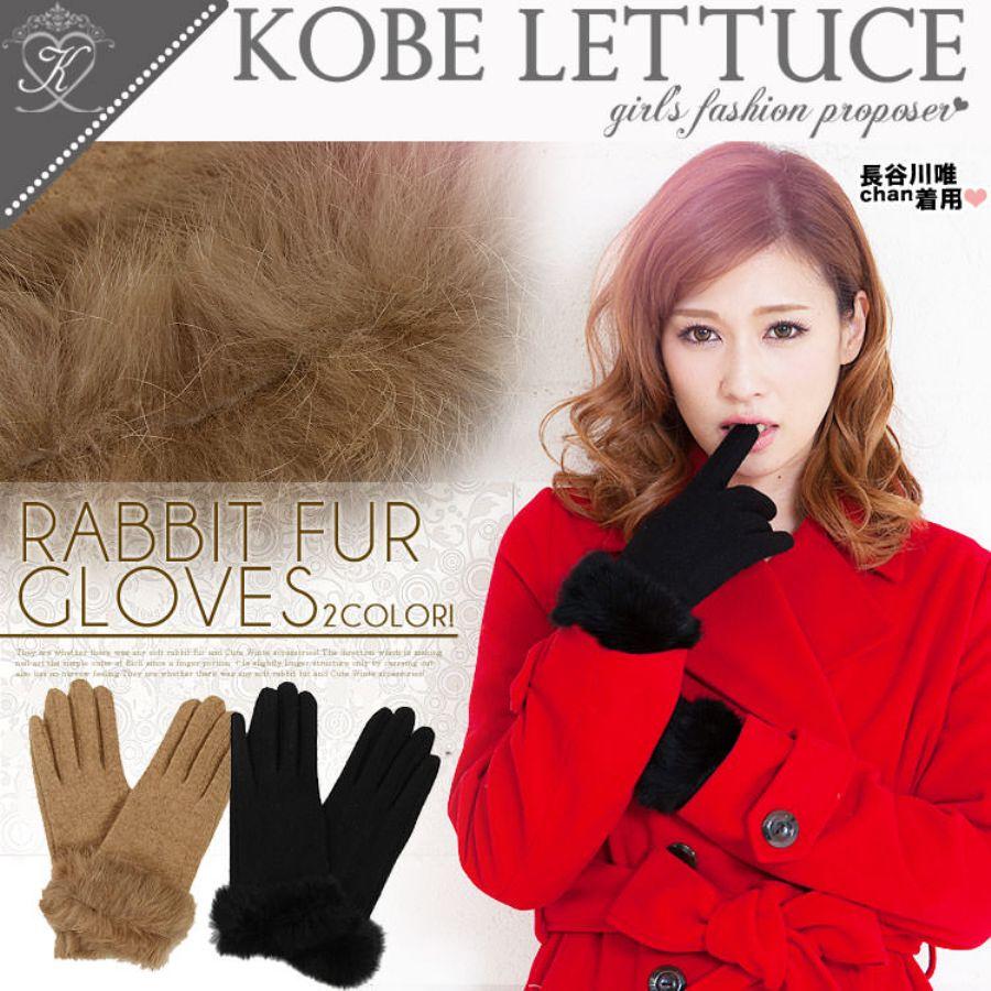 かわいい手袋で寒い季節のコーディネートもオシャレにキメよう!のサムネイル画像