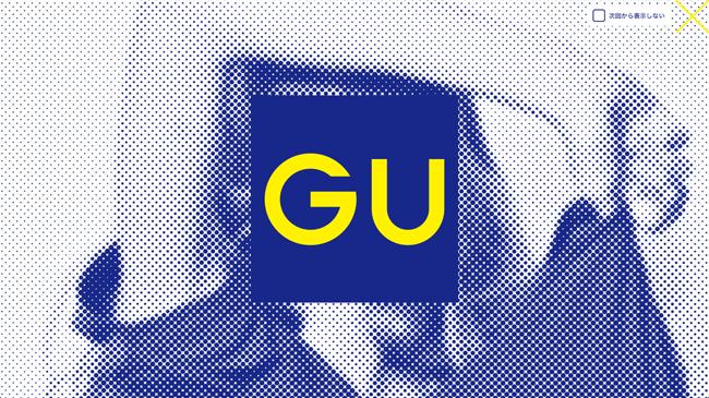 安くて使い勝手が良いGUのパーカーでファッションを楽しもう!のサムネイル画像