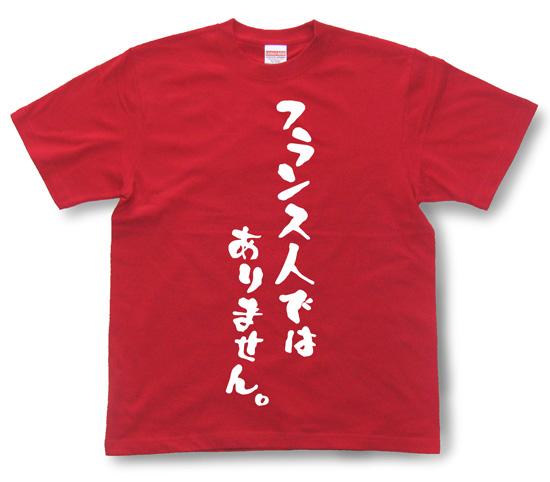 お土産にもプライベートにも!意味不明なのがいい!おもしろTシャツのサムネイル画像