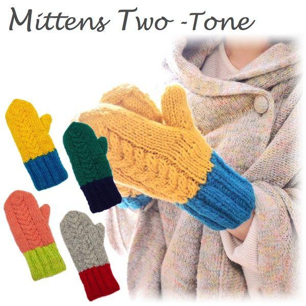 ミトン手袋を手編みしてみませんか?簡単な編み方もあります!のサムネイル画像