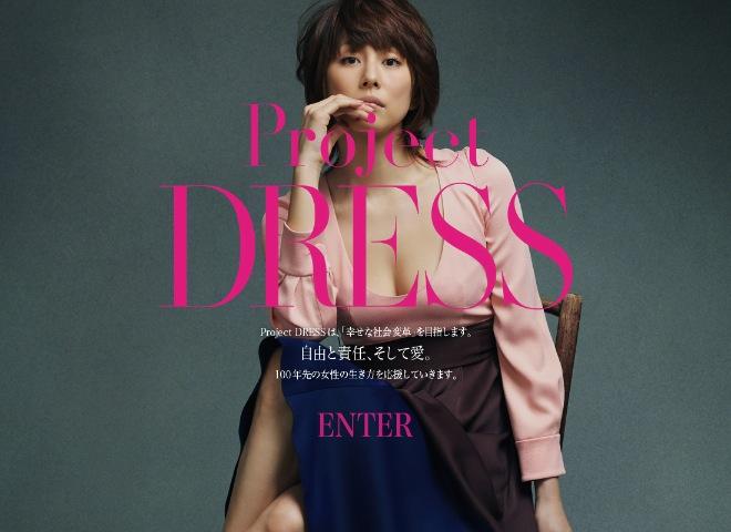 人気ファッション雑誌DRESSドレスから学ぶラグジュアリースタイル❤のサムネイル画像