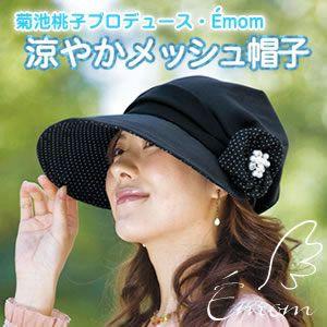 夏はやっぱり日焼け防止の帽子がかかせない特に野外で活動してる時のサムネイル画像