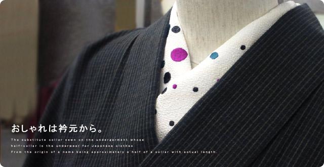 【  着物の素敵術  】  半襟でおしゃれに素敵に着物を着こなそう!のサムネイル画像