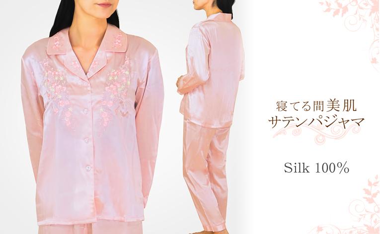 寝るときは、シルクのパジャマでリラックス状態を高め快眠しようのサムネイル画像