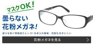 マスクはめてる時や暑いものを食べる時のメガネの曇り止めの方法
